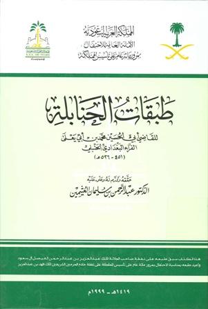 كتاب  طبقات الحنابلة (ت: العثيمين)