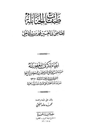 كتاب  طبقات الحنابلة (ت: الفقي)