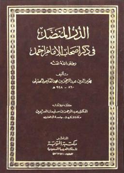 كتاب  الدر المنضد في ذكر أصحاب الإمام أحمد (ت: العثيمين)