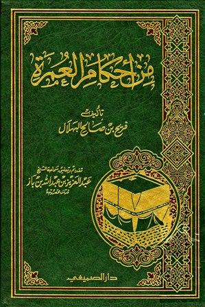 كتاب  من أحكام العمرة