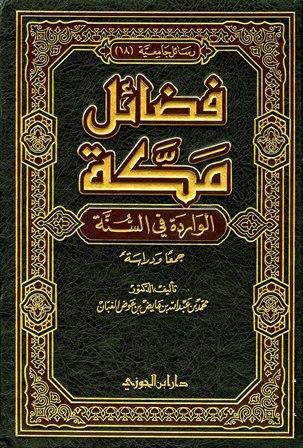 ❞ كتاب فضائل مكة الواردة في السنة جمعا ودراسة ❝  ⏤ محمد بن عبد الله بن عايض بن عوض الغبان