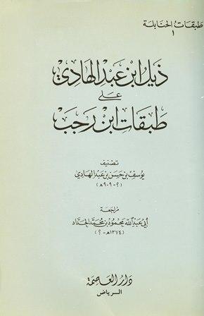 كتاب  ذيل ابن عبد الهادي على طبقات ابن رجب