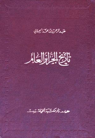 ❞ كتاب  تاريخ الجزائر العام ❝  ⏤ عبد الرحمن بن محمد الجيلالي
