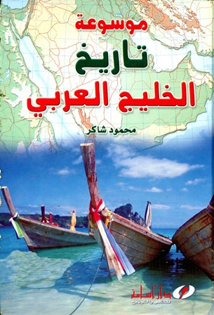 موسوعة تاريخ الخليج العربي ت/محمود شاكر شاكر أبو أسامة