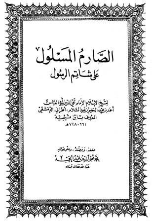 كتاب  الصارم المسلول على شاتم الرسول (ت: عبد الحميد)