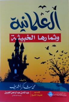 كتاب  العلمانية وثمارها الخبيثة