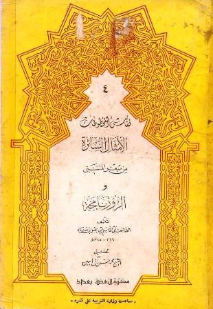 ❞ كتاب  الأمثال السائرة من شعر المتنبي - الروزنامجة ❝  ⏤ الصاحب أبو القاسم بن عباد