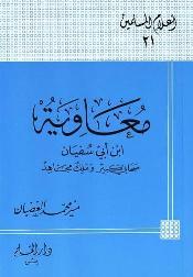 كتاب  هارون الرشيد الخليفة العالم والفارس المجاهد