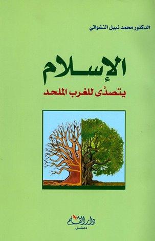 كتاب  الإسلام يتصدى للغرب الملحد