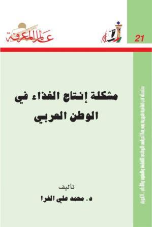 كتاب  مشكلة إنتاج الغذاء في الوطن العربي