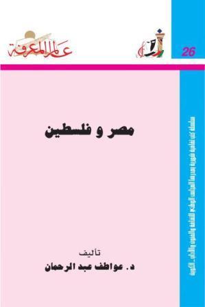 ❞ كتاب  مصر وفلسطين ت عواطف عبد الرحمن ❝
