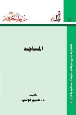 ❞ كتاب  المساجد ❝  ⏤ حسين مؤنس