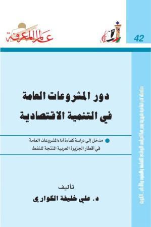 كتاب  دور المشروعات العامة في التنمية الإقتصادية