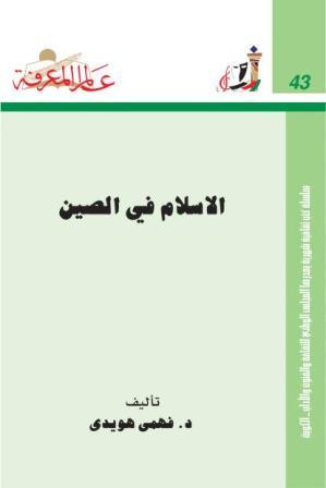 ❞ كتاب  الإسلام في الصين ❝  ⏤ فهمي هويدي