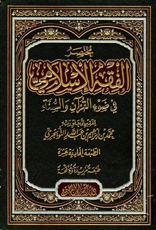 تحميل كتاب مختصر الفقه الإسلامي في ضوء القرآن والسنة pdf