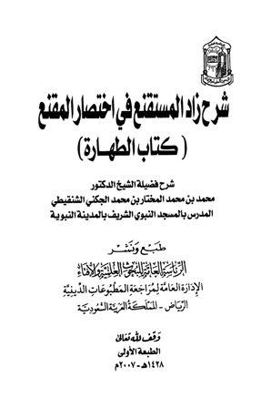 كتاب  شرح زاد المستقنع في اختصار المقنع (كتاب الطهارة)