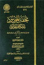 كتاب  تحفة المودود بأحكام المولود (ط. المجمع)