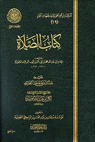 كتاب الصلاة (ط. المجمع)