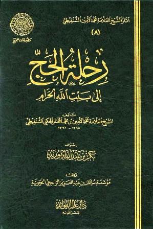 كتاب  رحلة الحج إلى بيت الله الحرام (ط. المجمع)
