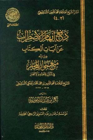 ❞ كتاب دفع إيهام الاضطراب عن آيات الكتاب (ط. المجمع) ❝  ⏤ الر