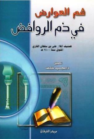 كتاب  شم العوارض في ذم الروافض