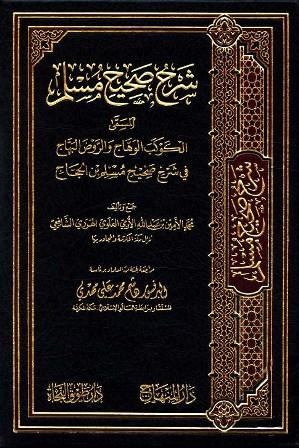 كتاب عمدة القاري شرح صحيح البخاري pdf