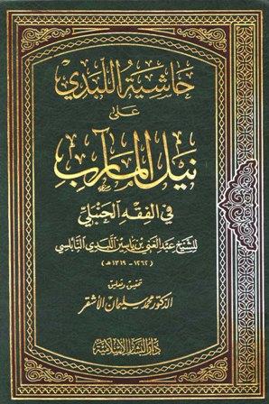 كتاب  حاشية اللبدي على نيل المآرب في الفقه الحنبلي (ت: الأشقر)