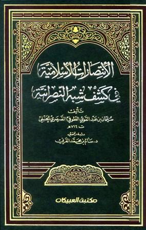 كتاب  الإنتصارات الإسلامية في كشف شبه النصرانية
