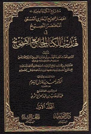 كتاب  المختصر النصيح في تهذيب الكتاب الجامع الصحيح