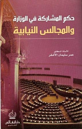 كتاب  حكم المشاركة في الوزارة والمجالس النيابية