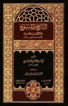 كتاب  الناسخ والمنسوخ في القرآن العزيز وما فيه من الفرائض والسنن