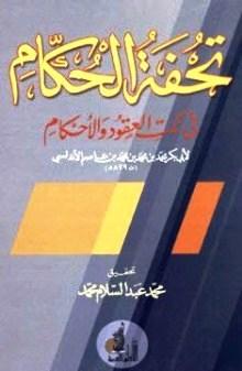 كتاب  تحفة الحكام في نكت العقود والأحكام