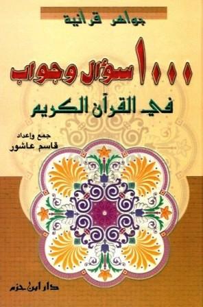 كتاب  1000 سؤال وجواب في القرآن الكريم
