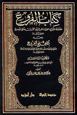 كتاب الفروع، ومعه: تصحيح الفروع، وحاشية ابن قلدس (ت: التركي)