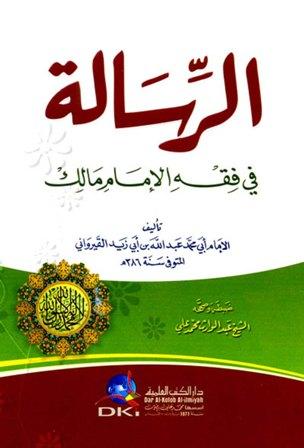 كتاب  الرسالة في فقه الإمام مالك (ط. العلمية)
