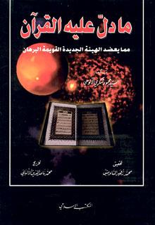 كتاب  ما دل عليه القرآن مما يعضد الهيئة الجديدة القويمة البرهان (ت: الألباني)