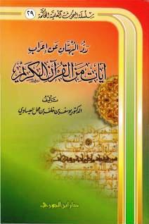 كتاب  رد البهتان عن إعراب آيات من القرآن الكريم