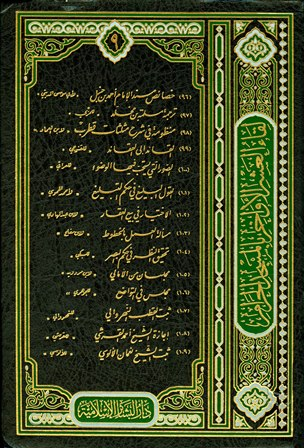 كتاب  لقاء العشر الأواخر بالمسجد الحرام (المجموعة التاسعة: 1427 هـ = 096-109)