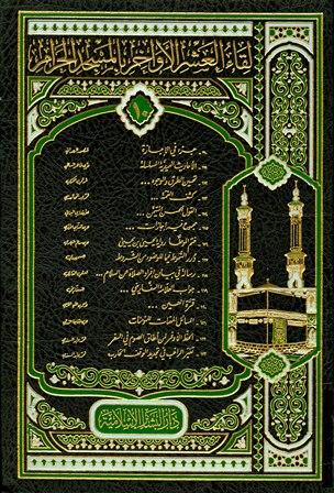 كتاب  لقاء العشر الأواخر بالمسجد الحرام (المجموعة العاشرة: 1428 هـ = 110-123)