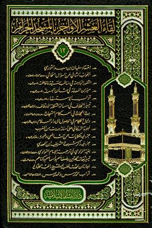 كتاب  لقاء العشر الأواخر بالمسجد الحرام (المجموعة الثانية عشرة: 1430 هـ = 135-149)