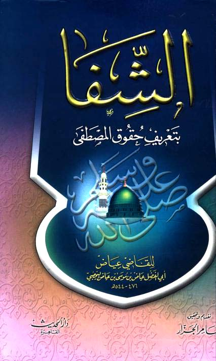 كتاب  الشفا بتعريف حقوق المصطفى صلى الله عليه وسلم (ط. دار الحديث)