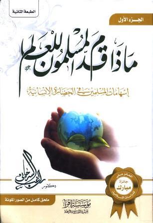 ماذا قدم المسلمون للعالم إسهامات المسلمين في الحضارة الإنسانية