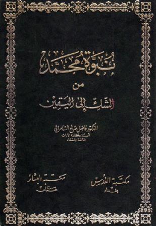 كتاب نبوة محمد من الشك إلى اليقين pdf