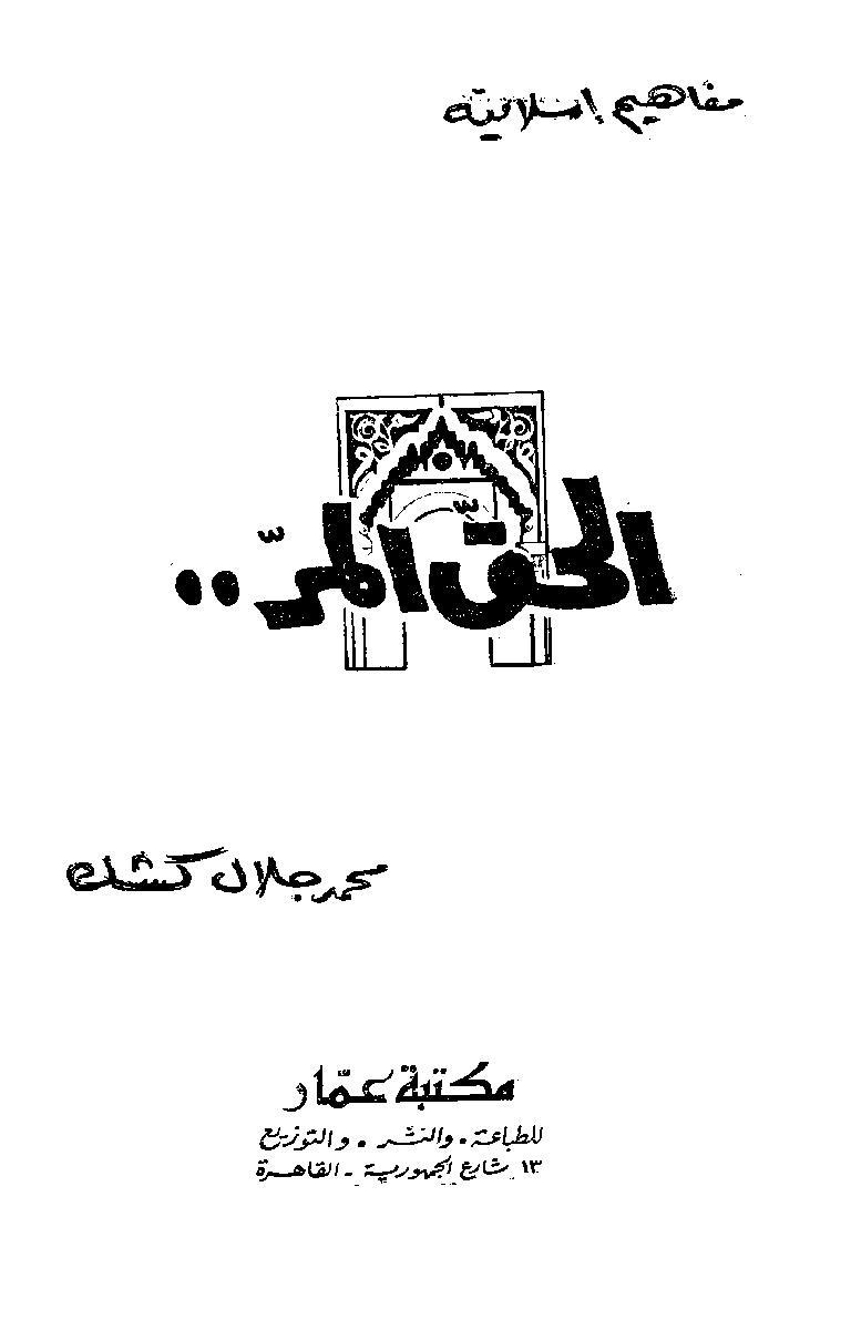 ❞ كتاب  الحق المر ❝  ⏤ محمد جلال كشك
