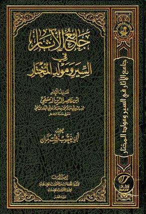 كتاب  جامع الآثار في السير ومولد المختار (ط. الأوقاف القطرية)
