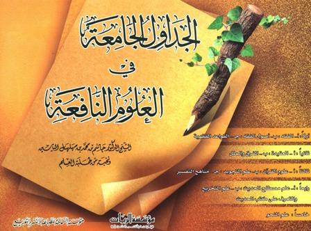 كتاب  الجداول الجامعة في العلوم النافعة (ط. السماحة والريان)