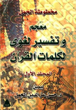 كتاب  مخطوطة الجمل: معجم وتفسير لغوي لكلمات القرآن