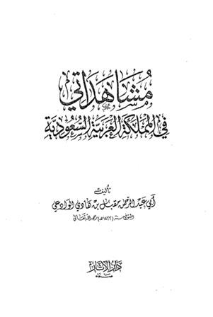 ❞ كتاب مشاهداتي في المملكة العربية السعودية ❝  ⏤ مقبل بن هادي الوادعي أبو عبد الرحمن
