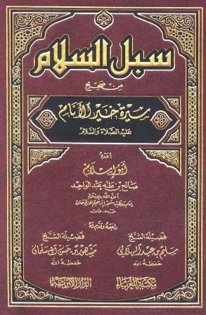 كتاب  سبل السلام من صحيح سيرة خير الأنام عليه الصلاة والسلام