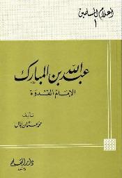 ❞ كتاب  عبد الله بن المبارك الإمام القدوة ❝